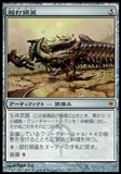 Magic the Gathering New Phyrexia JAPANESE Single Batterskull - NEAR MINT (NM)