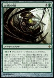 Magic the Gathering New Phyrexia JAPANESE Single Birthing Pod - NEAR MINT (NM)