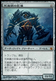 Magic the Gathering New Phyrexia JAPANESE Platinum Emperion - SLIGHT PLAY (SP)