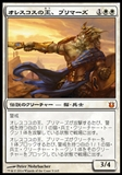 Magic the Gathering Born of the Gods JAPANESE Single Brimaz, King of Oreskos - SLIGHT PLAY (SP)