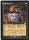 Magic the Gathering Judgment JAPANESE Single Cabal Therapy - NEAR MINT (NM)