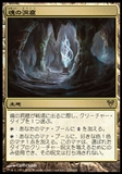 Magic the Gathering Avacyn Restored JAPANESE Single Cavern of Souls - SLIGHT PLAY (SP)