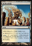 Magic the Gathering Worldwake JAPANESE Single Celestial Colonnade FOIL - NEAR MINT (NM)