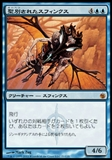 Magic the Gathering Mirrodin Besieged JAPANESE Single Consecrated Sphinx - SLIGHT PLAY (SP)