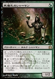 Magic the Gathering Return to Ravnica JAPANESE Single Deathrite Shaman - NEAR MINT (NM)