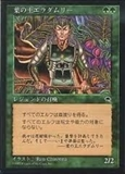 Magic the Gathering Tempest JAPANESE Single Eladamri, Lord of Leaves - SLIGHT PLAY (SP)
