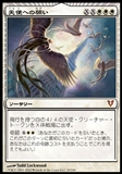 Magic the Gathering Avacyn Restored JAPANESE Single Entreat the Angels - NEAR MINT (NM)