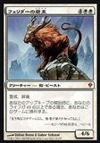 Magic the Gathering Zendikar JAPANESE Single Felidar Sovereign - NEAR MINT (NM)