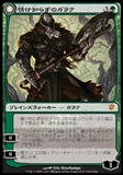 Magic the Gathering Innistrad JAPANESE Single Garruk Relentless - NEAR MINT (NM)
