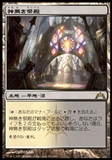 Magic the Gathering Gatecrash JAPANESE Single Godless Shrine - NEAR MINT (NM)