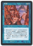 Magic the Gathering Tempest JAPANESE Single Intuition - NEAR MINT (NM)