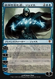 Magic the Gathering Worldwake JAPANESE Single Jace, the Mind Sculptor - SLIGHT PLAY (SP)