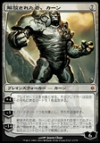 Magic the Gathering New Phyrexia JAPANESE Single Karn Liberated - NEAR MINT (NM)