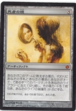 Magic the Gathering Shards of Alara Japanese Single Lich's Mirror - NEAR MINT (NM)