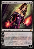 Magic the Gathering Innistrad JAPANESE Single Liliana of the Veil - SLIGHT PLAY (SP)