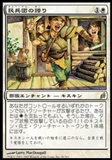 Magic the Gathering Lorwyn Single Militia's Pride (JAPANESE) - SLIGHT PLAY (SP)