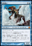 Magic the Gathering Theros JAPANESE Single Master of Waves - NEAR MINT (NM)