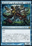 Magic the Gathering Morningtide JAPANESE Single Vendilion Clique - NEAR MINT (NM)