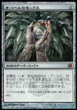 Magic the Gathering Scars of Mirrodin JAPANESE Single Mox Opal - NEAR MINT (NM)