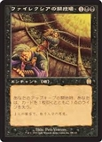 Magic the Gathering Apocalypse JAPANESE Single Phyrexian Arena - SLIGHT PLAY (SP)