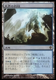 Magic the Gathering Promo JAPANESE Single Celestial Colonnade FOIL - NEAR MINT (NM)