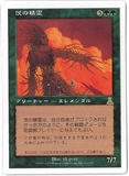 Magic the Gathering Japanese Book Promotional Single Thorn Elemental - NEAR MINT (NM)