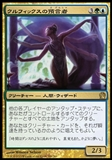 Magic the Gathering Theros JAPANESE Single Prophet of Kruphix - NEAR MINT (NM)