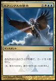Magic the Gathering Return to Ravnica Single Sphinx's Revelation (JAPANESE) - NM