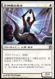 Magic the Gathering Theros JAPANESE Single Soldier of the Pantheon - NEAR MINT (NM)