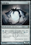Magic the Gathering New Phyrexia JAPANESE Single Spellskite - NEAR MINT (NM)