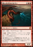 Magic the Gathering Theros JAPANESE Single Stormbreath Dragon - MODERATE PLAY (MP)