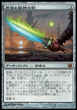 Magic the Gathering Scars of Mirrodin JAPANESE Single Sword of Body and Mind - NEAR MINT