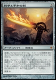 Magic the Gathering New Phyrexia JAPANESE Single Sword of War and Peace - NEAR MINT (NM)