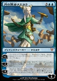 Magic the Gathering Avacyn Restored JAPANESE Single Tamiyo, the Moon Sage - SLIGHT PLAY (SP)