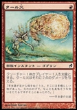 Magic the Gathering Lorwyn Single Tarfire JAPANESE FOIL - NEAR MINT (NM)