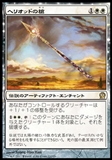 Magic the Gathering Theros Single Spear of Heliod JAPANESE - MODERATE PLAY (MP)