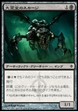 Magic the Gathering New Phyrexia JAPANESE Single Vault Skirge FOIL - SLIGHT PLAY (SP)