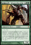 Magic the Gathering New Phyrexia JAPANESE Single Vorinclex, Voice of Hunger - NEAR MINT