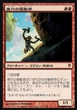Magic the Gathering Zendikar JAPANESE Single Warren Instigator - NEAR MINT (NM)