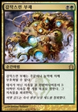 Magic the Gathering Return to Ravnica KOREAN Single Abrupt Decay - NEAR MINT (NM)