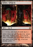 Magic the Gathering Return to Ravnica KOREAN Single Blood Crypt - NEAR MINT (NM)