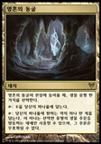 Magic the Gathering Avacyn Restored KOREAN Single Cavern of Souls - MODERATE PLAY (MP)