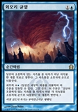 Magic the Gathering Return to Ravnica KOREAN Single Cyclonic Rift - NEAR MINT (NM)