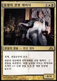 Magic the Gathering Dragon's Maze Single Teysa, envoy of Ghosts (KOREAN) - NEAR MINT