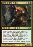 Magic the Gathering Dragon's Maze Single Varolz, the Scar-Striped KOREAN - NEAR MINT