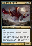 Magic the Gathering Born of the Gods KOREAN Single Phenax, God of Deception - SLIGHT PLAY (SP)
