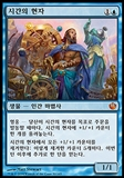 Magic the Gathering Journey into Nyx KOREAN Single Sage of Hours - NEAR MINT (NM)