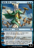 Magic the Gathering Avacyn Restored KOREAN Single Tamiyo, the Moon Sage - NEAR MINT