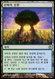 Magic the Gathering Theros Single Temple of Mystery KOREAN - NEAR MINT (NM)