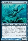 Magic the Gathering Lorwyn Single Merrow Reejerey JAPANESE - NEAR MINT (NM)